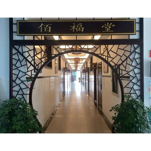 佰福堂中医馆